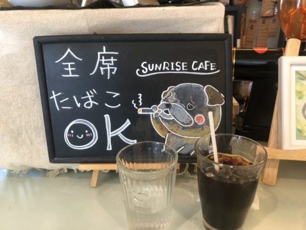 高槻サンライズカフェたばこOK