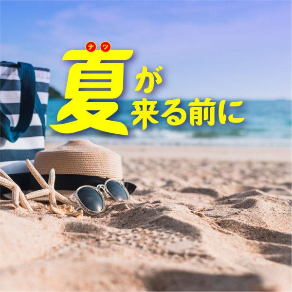 夏が来る前に!